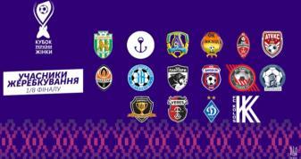 Жіночі команди «Ладомира» і «Вереса» дізналися суперників в 1/8 Кубка України