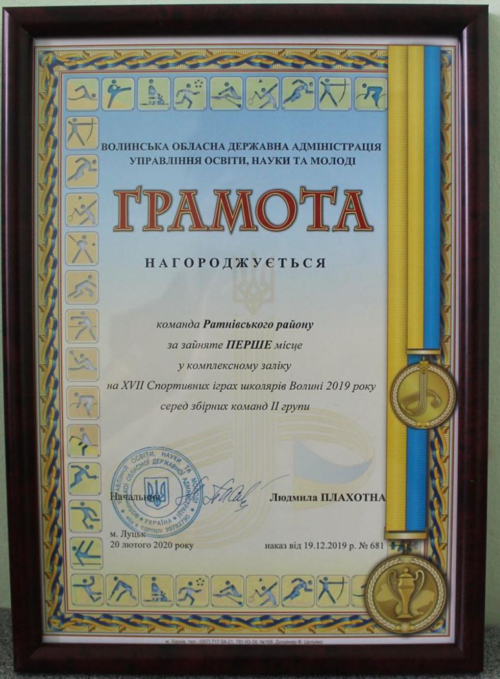 Почесна грамота команди Ратнівщини