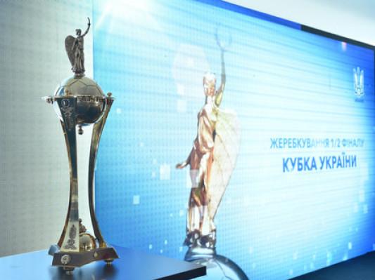 стали відомі пари 1/16 фіналу Кубка України